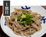 お皿に盛ったそばの上にネギ・わさびを乗せ、直接つゆをかけて食べる。
