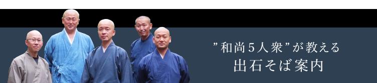 出石観光センターの支配人 そば達人古田さんのそば案内