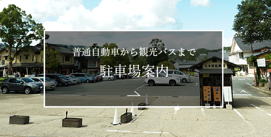 普通自動車から観光バスまで駐車場案内