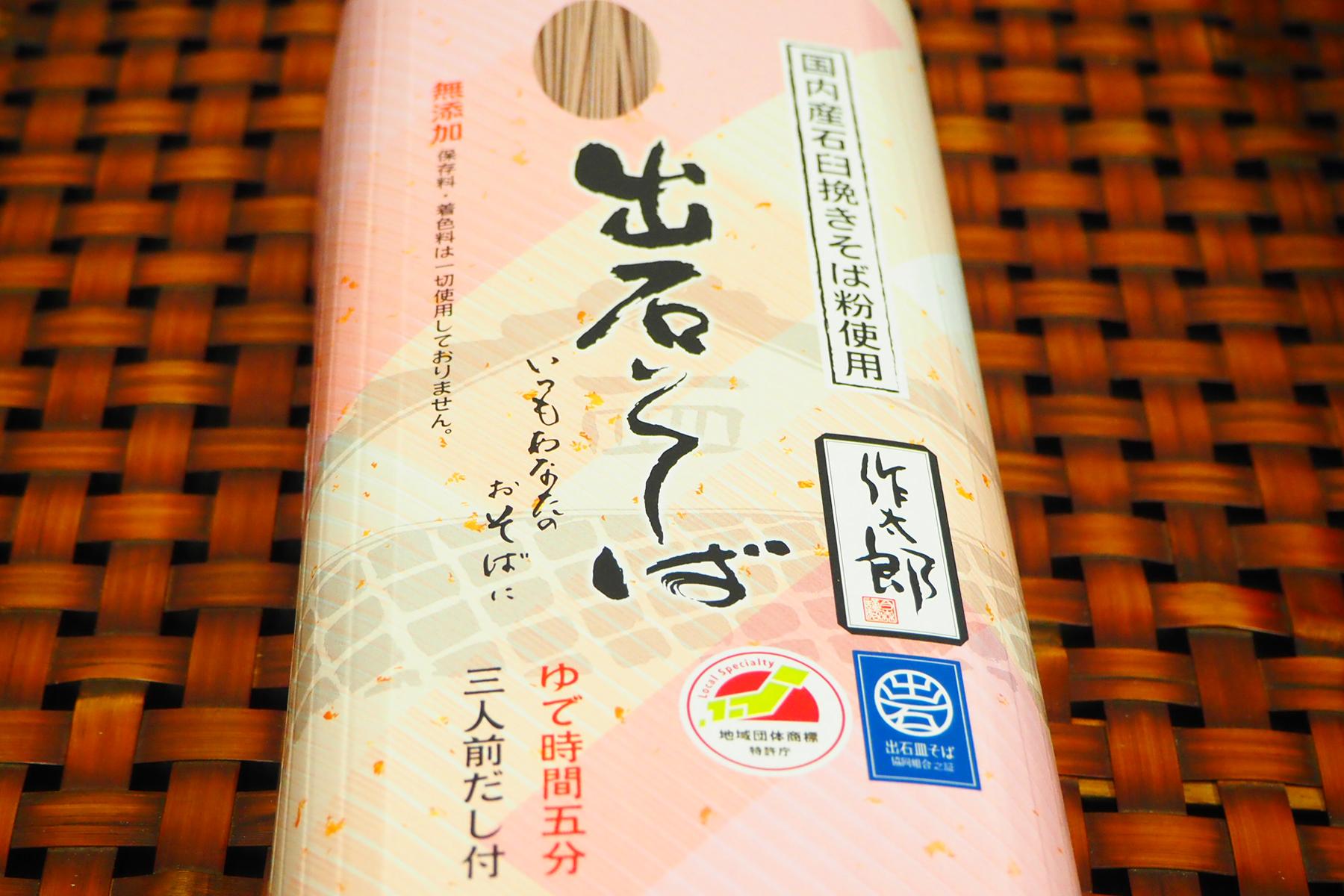 出石そば(3人前乾麺)