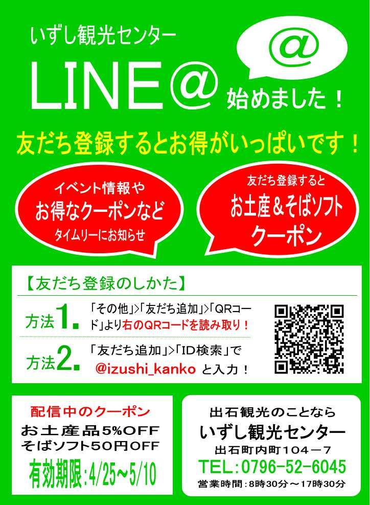 兵庫県 出石 LINE@ チラシ