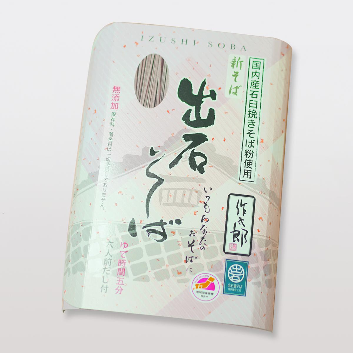 出石そば(6人前乾麺)