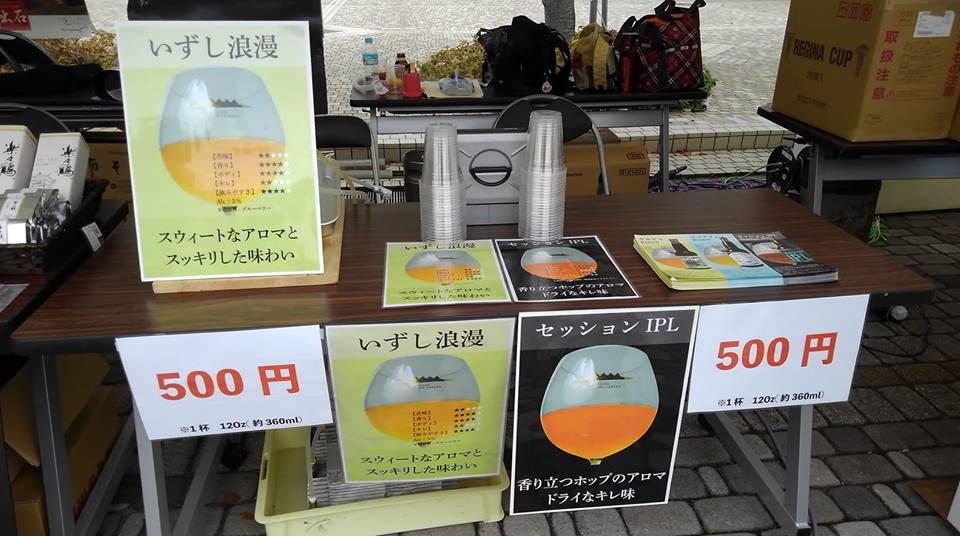 阪神競馬場 出石グルメ クラフトビール
