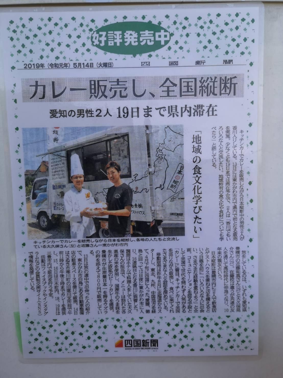 カレーコミュニケーション 記事 四国新聞