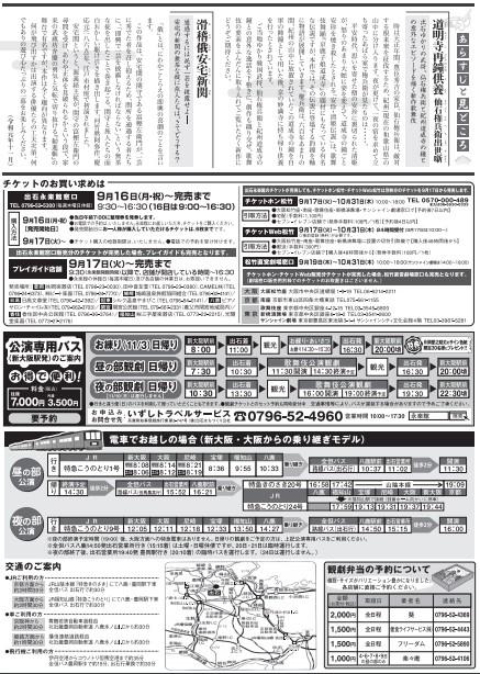出石 永楽館 歌舞伎 チラシ