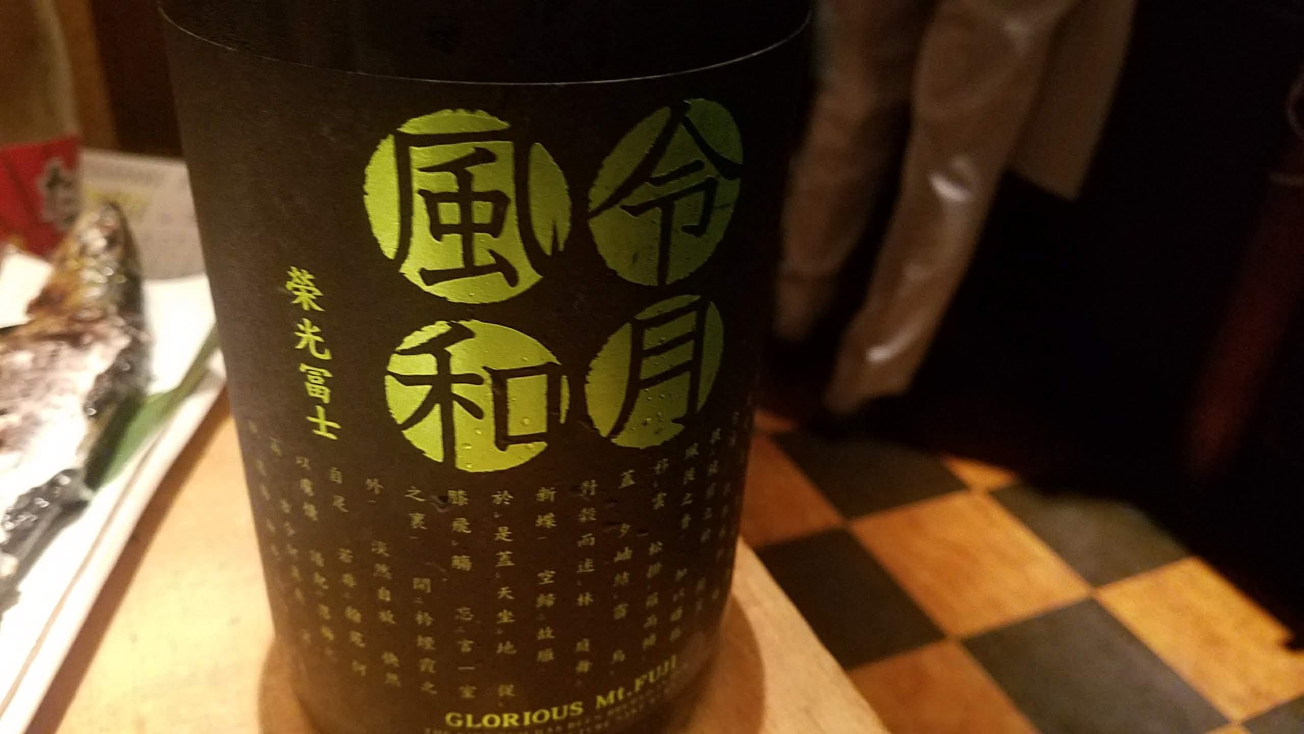 飯田橋 居酒屋 うお座 令和風月
