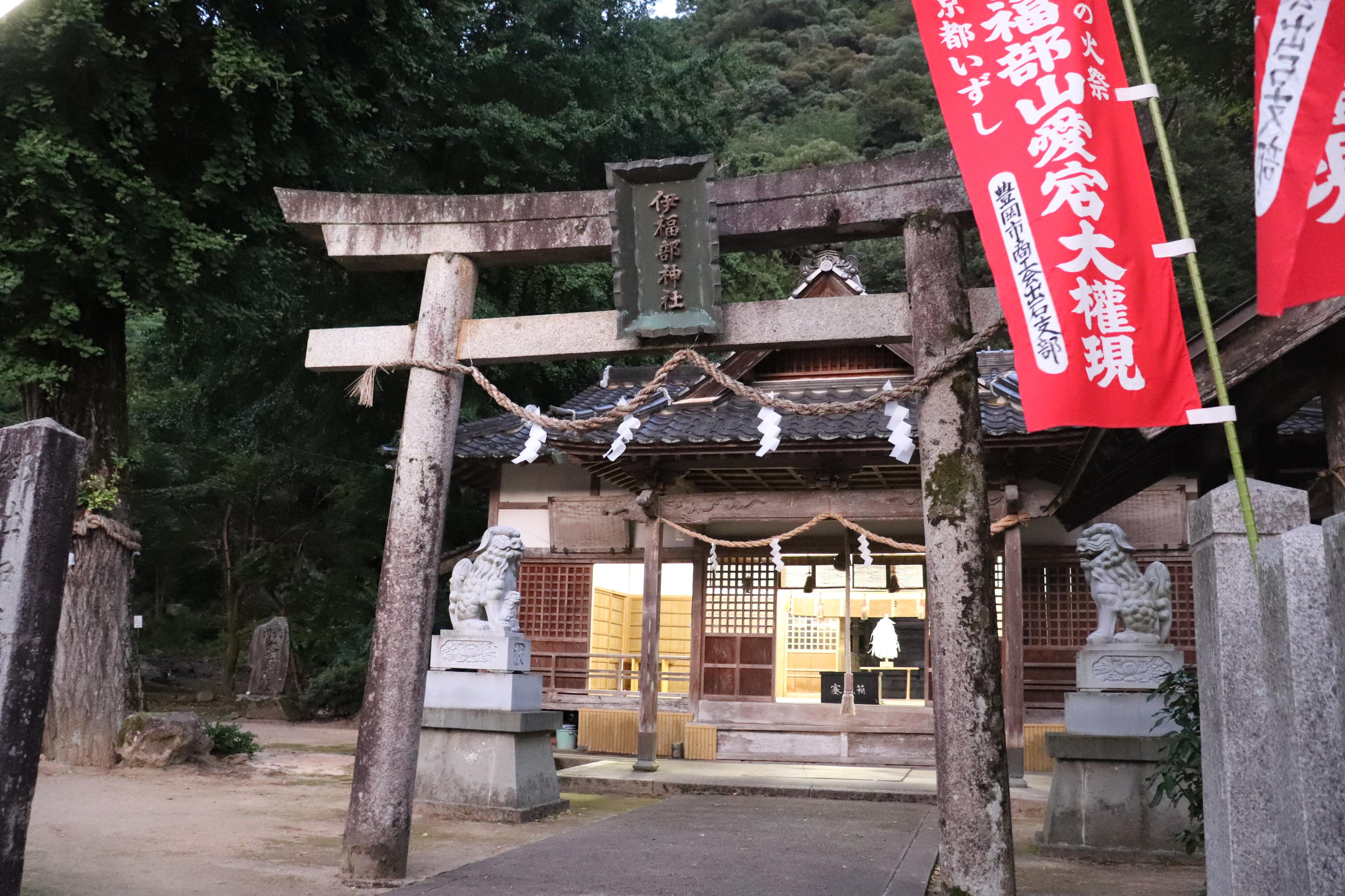 伊福部神社