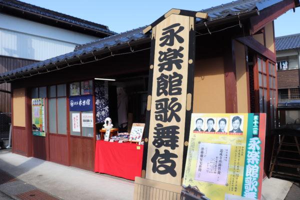永楽館歌舞伎 2019