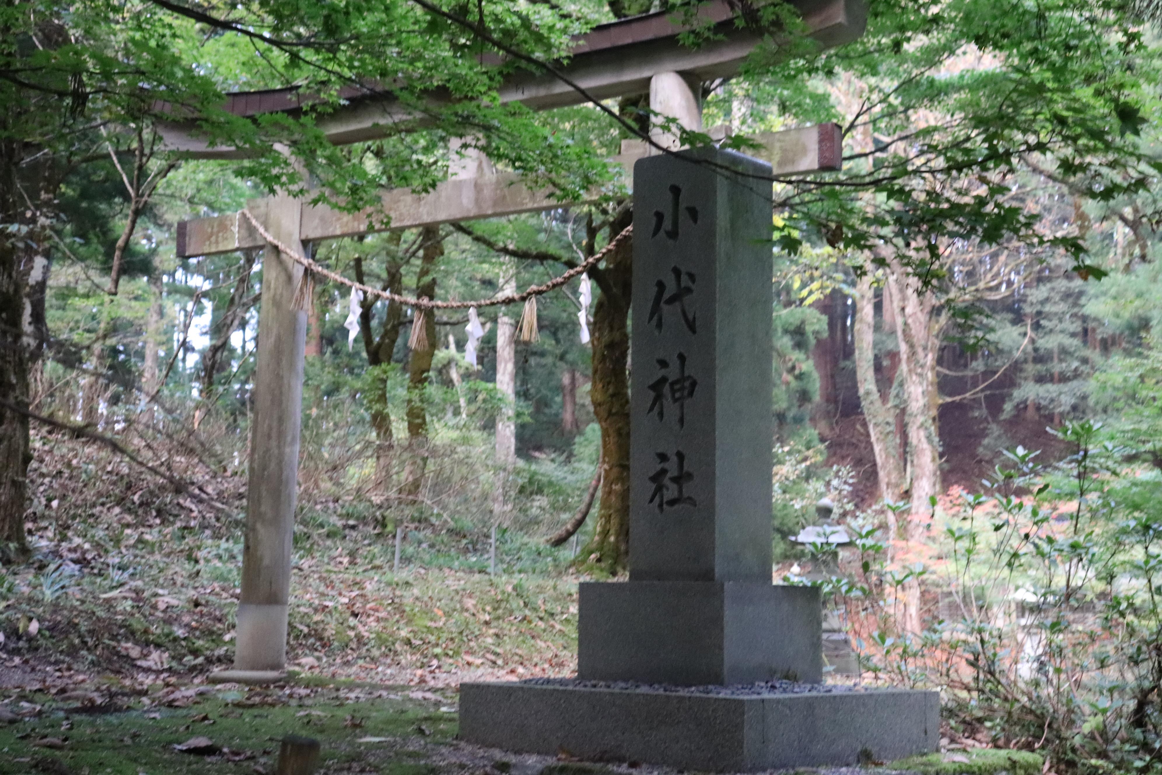 香美町 小代神社