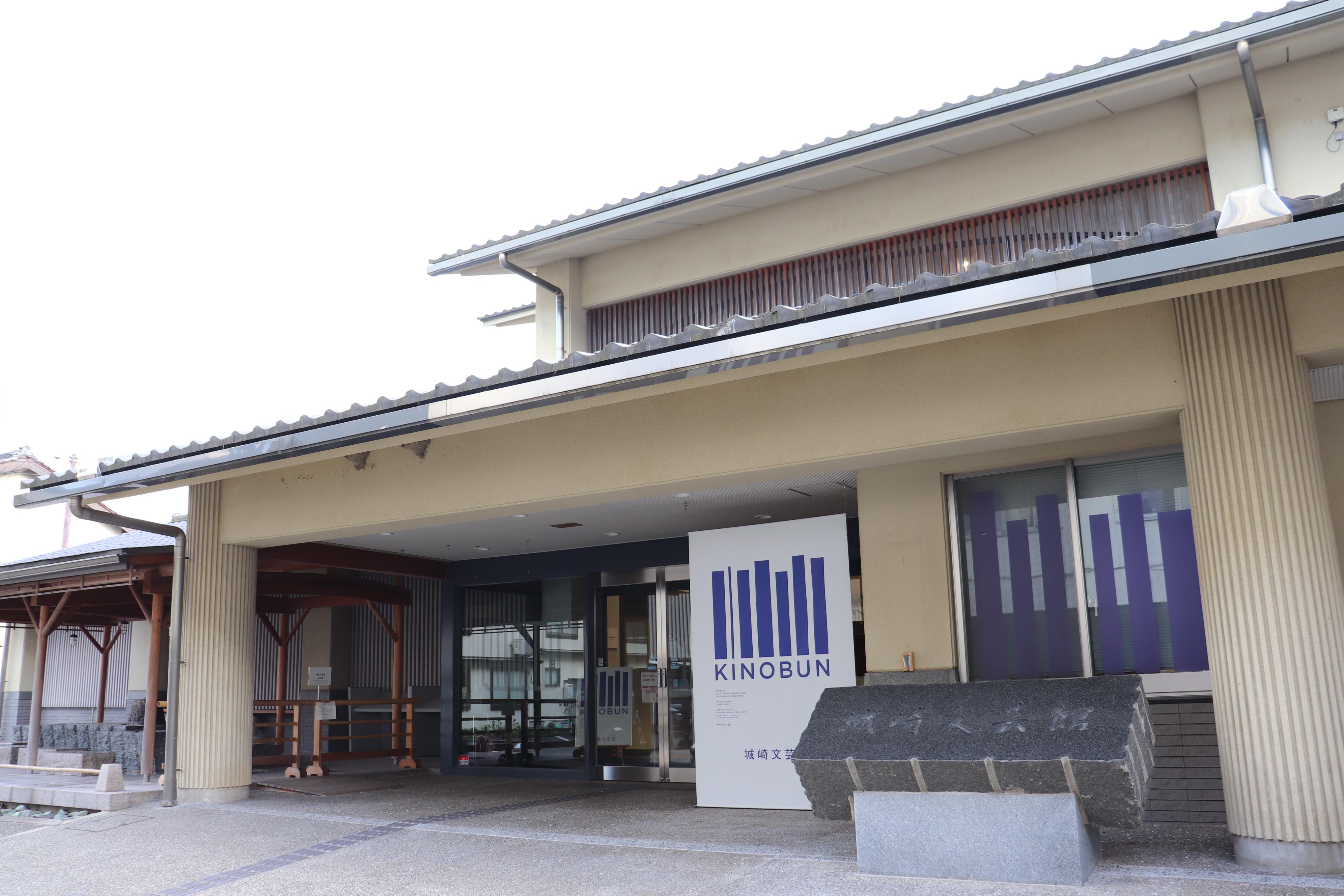 城崎文芸館 外観