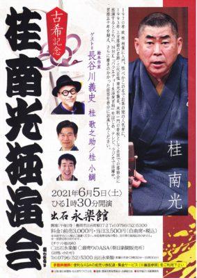 https://daytrip-izushi.jp/wp-content/uploads/2021/06/桂南光-283x400.jpg
